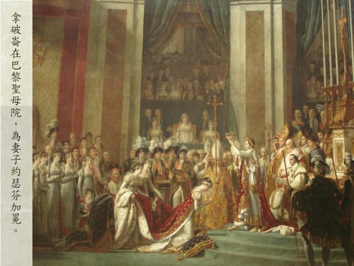 拿破崙在巴黎聖母院,為妻子約瑟芬加冕。