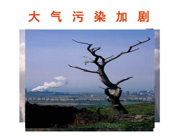 大气污染加剧