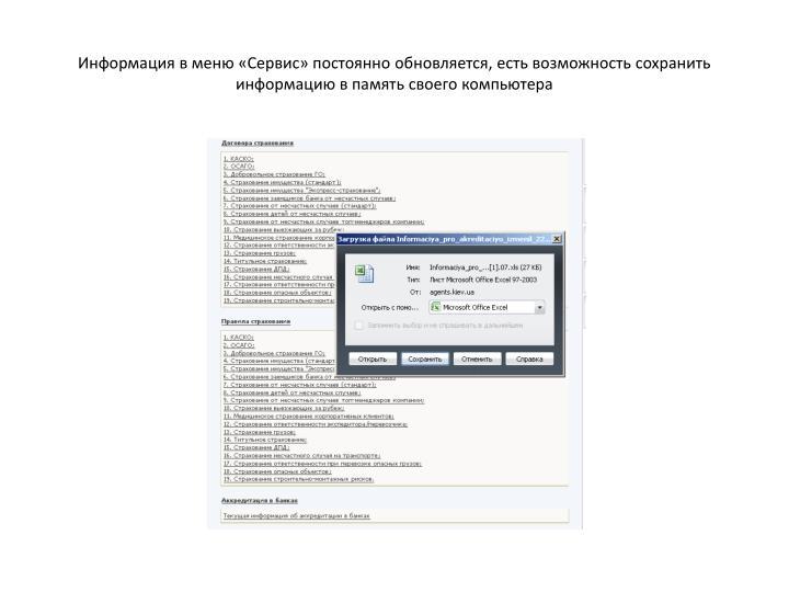 Информация в меню «Сервис» постоянно обновляется, есть возможность сохранить информацию в память своего компьютера