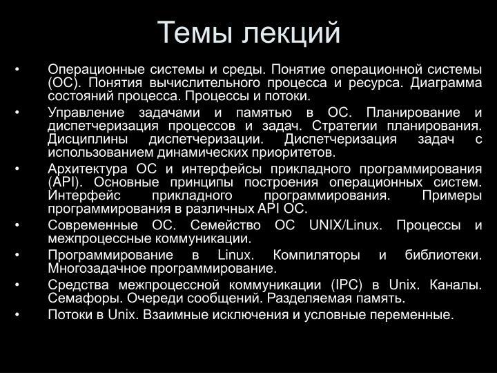 Темы лекций