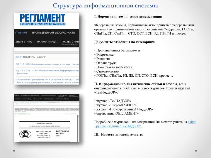Структура информационной системы