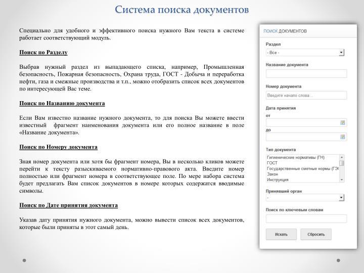 Система поиска документов