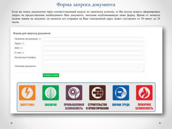 Форма запроса документа