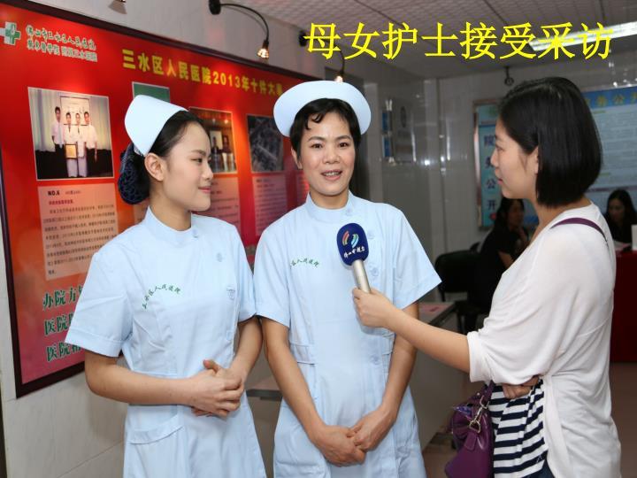 母女护士接受采访