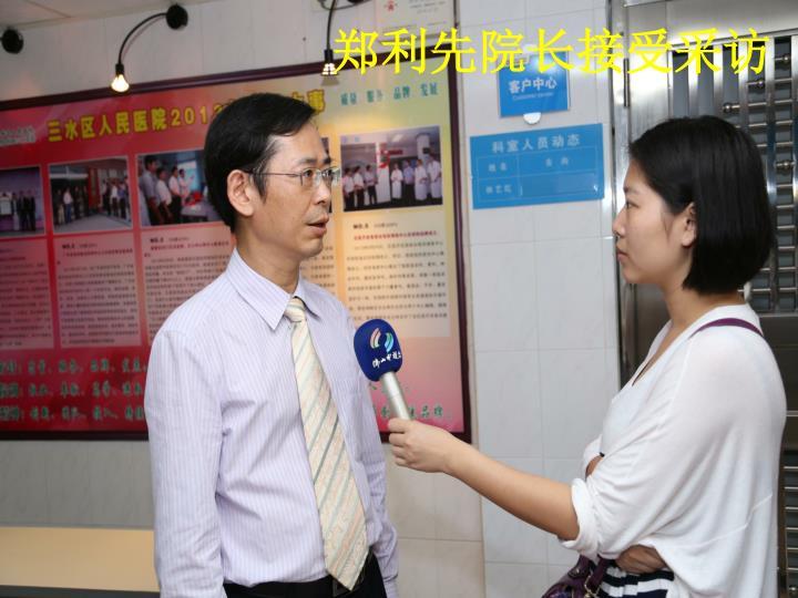 郑利先院长接受采访