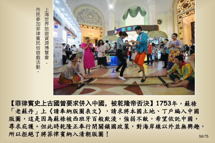 上海世界旅遊資源博覽會 。