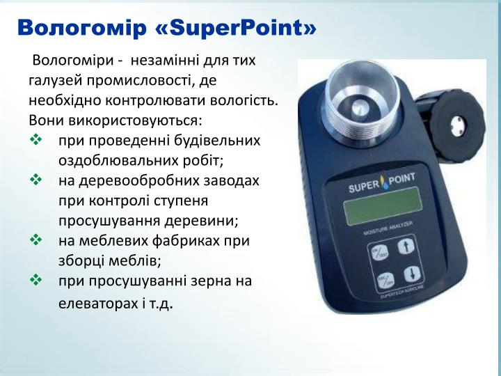 SuperPoint