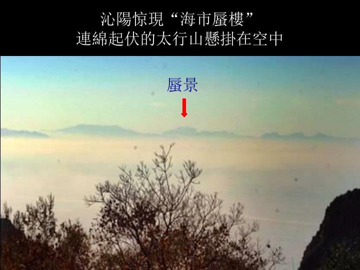"""沁陽惊現""""海市蜃樓"""""""