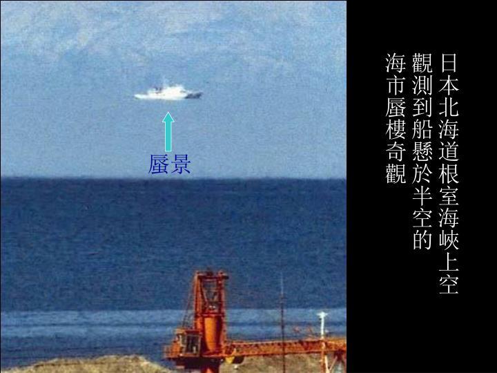 日本北海道根室海峽上空