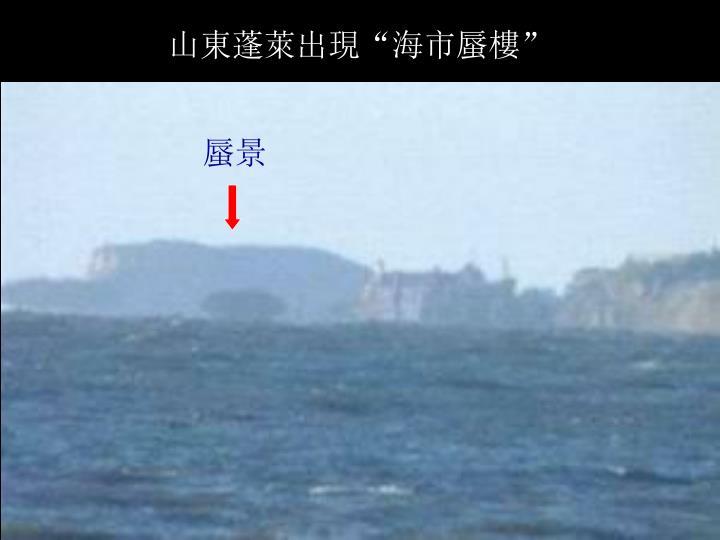 """山東蓬萊出現""""海市蜃樓"""""""