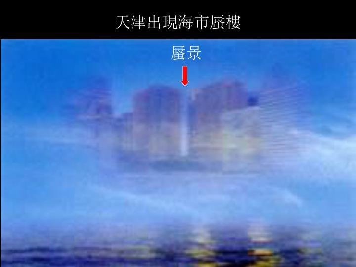 天津出現海市蜃樓