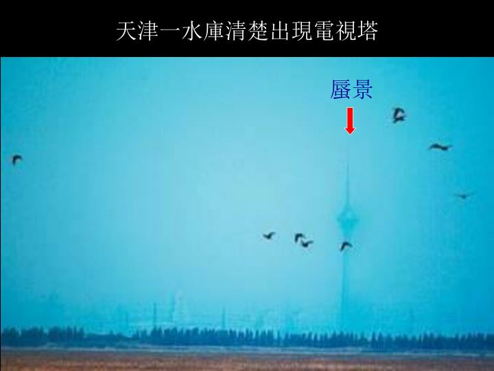 天津一水庫清楚出現電視塔