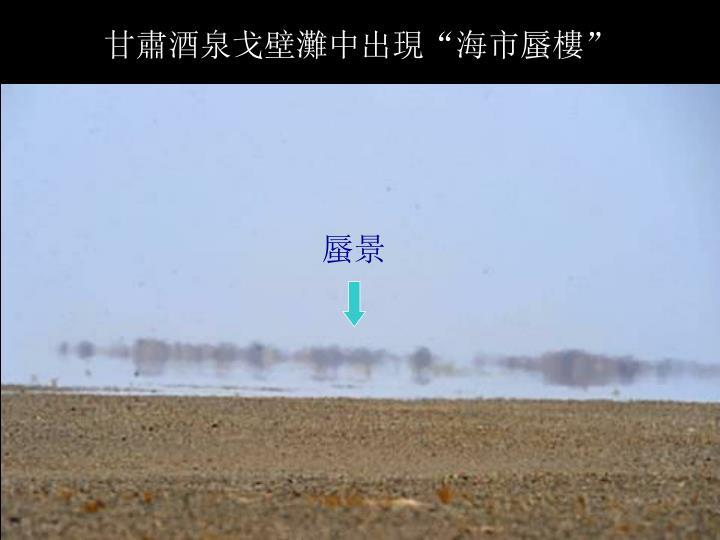 """甘肅酒泉戈壁灘中出現""""海市蜃樓"""""""