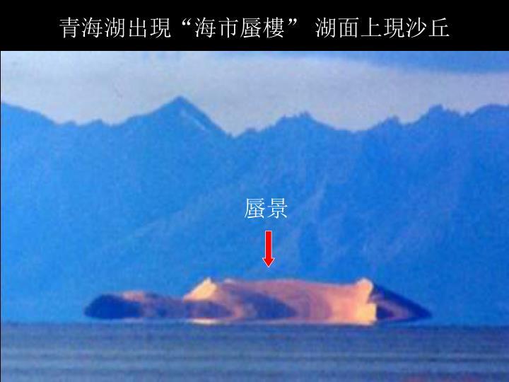 """青海湖出現""""海市蜃樓"""" 湖面上現沙丘"""
