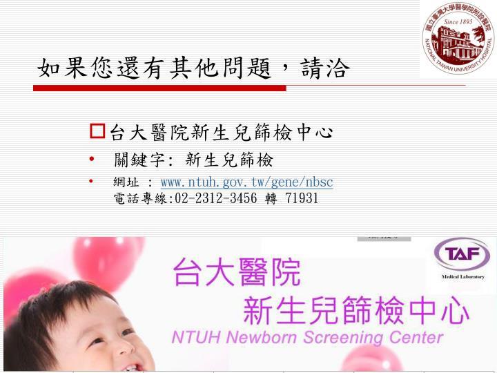 台大醫院新生兒篩檢中心