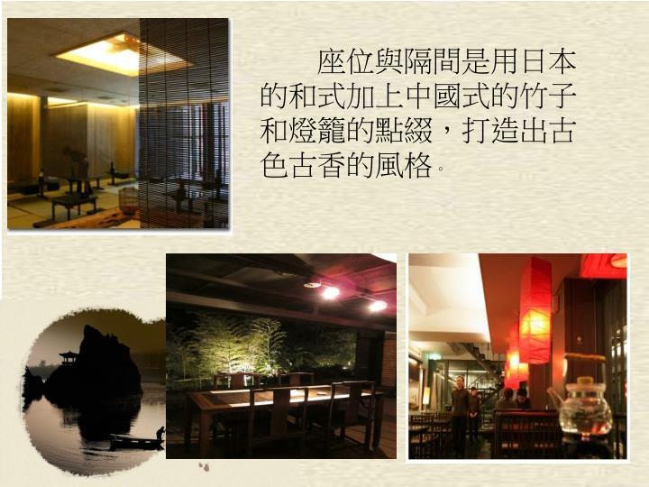 座位與隔間是用日本的和式加上中國式的竹子和燈籠的點綴,打造出古色古香的風格