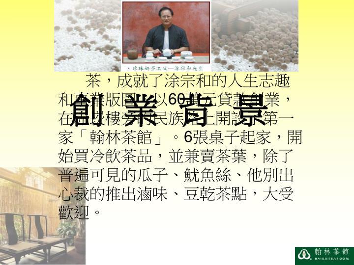 茶,成就了涂宗和的人生志趣和事業版圖,以
