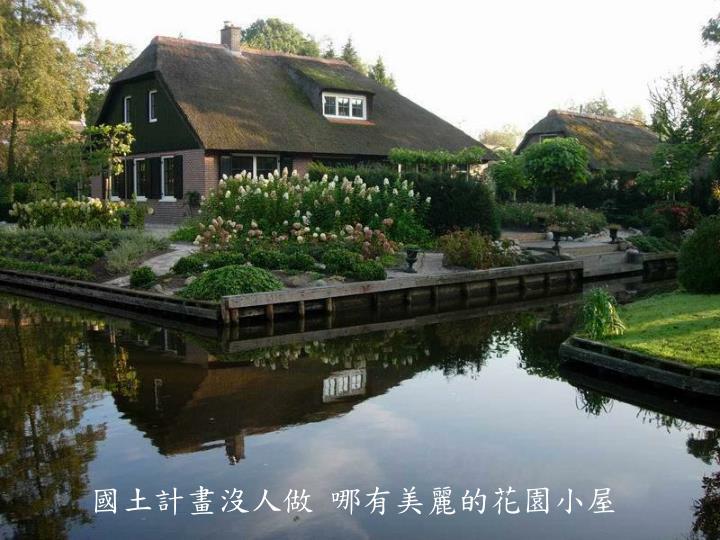 國土計畫沒人做 哪有美麗的花園小屋