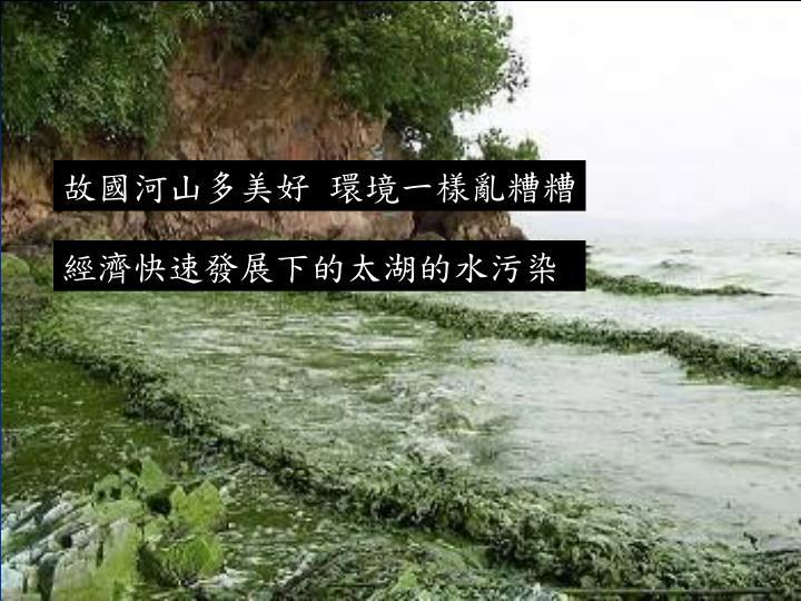 故國河山多美好 環境一樣亂糟糟