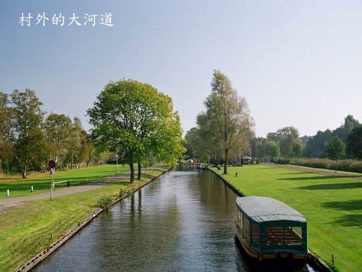 村外的大河道