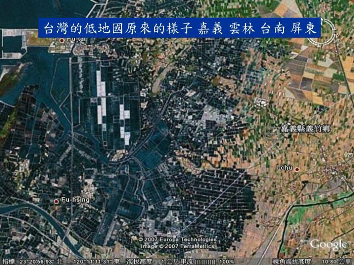 台灣的低地國原來的樣子 嘉義 雲林 台南 屏東