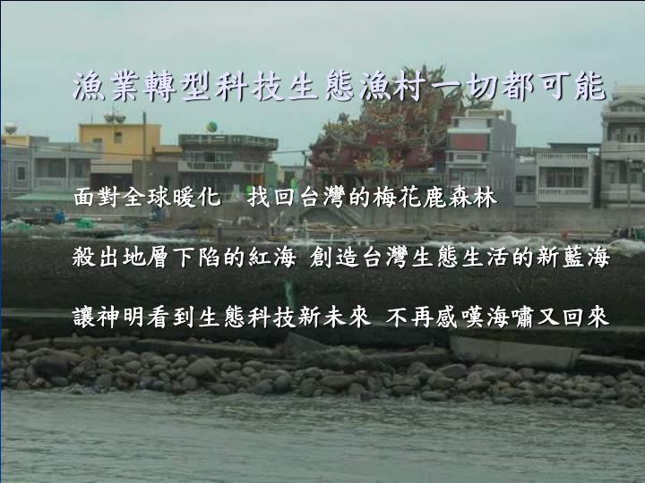 漁業轉型科