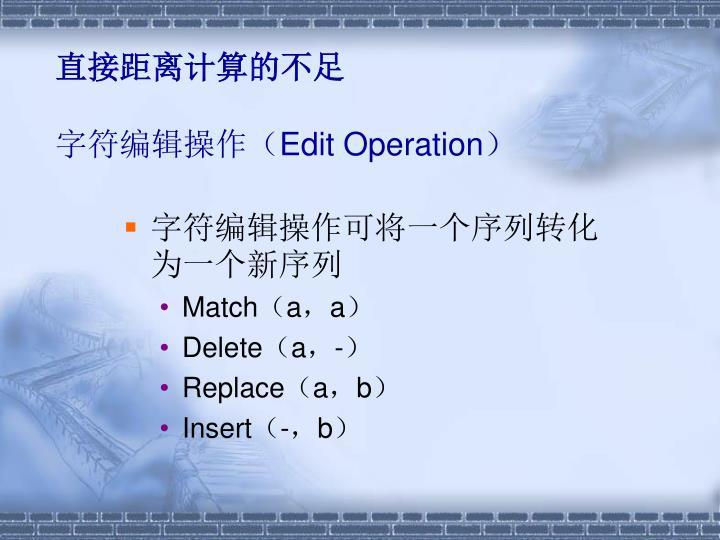 字符编辑操作(