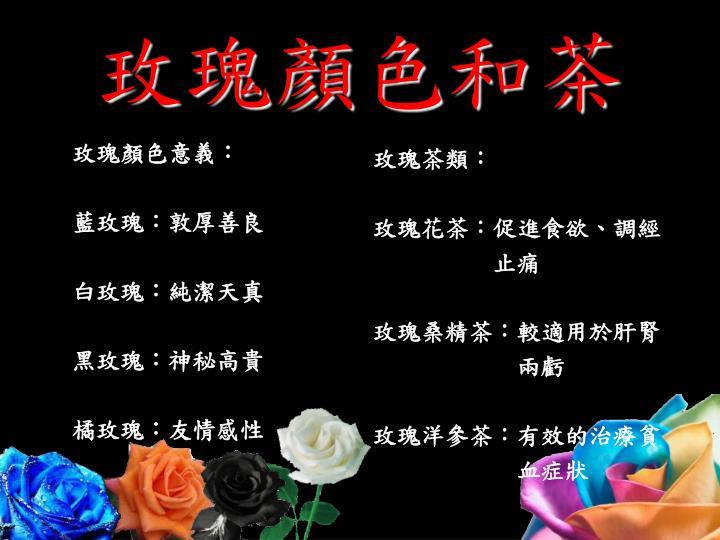 玫瑰顏色意義: