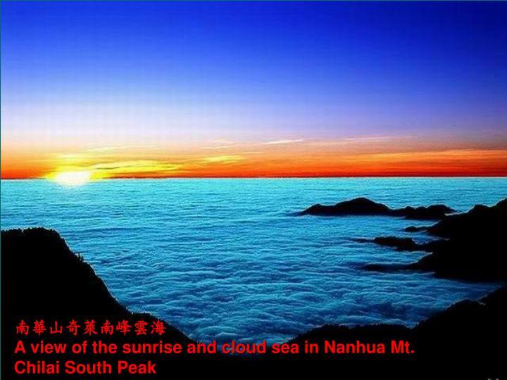 南華山奇萊南峰雲海
