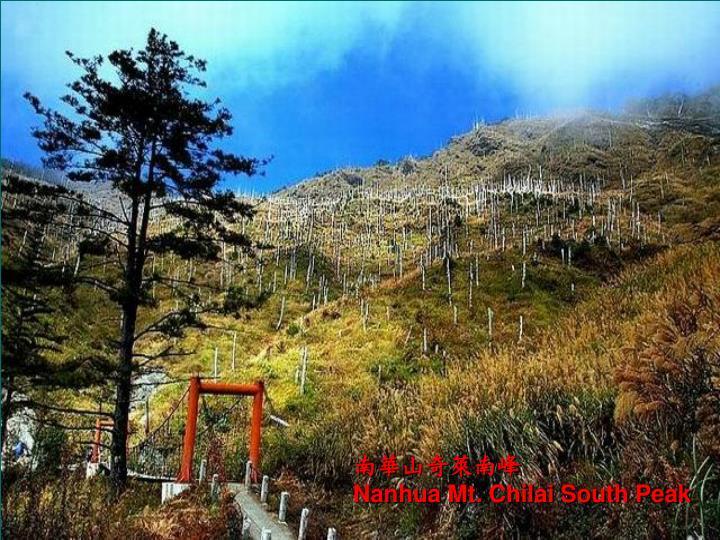 南華山奇萊南峰