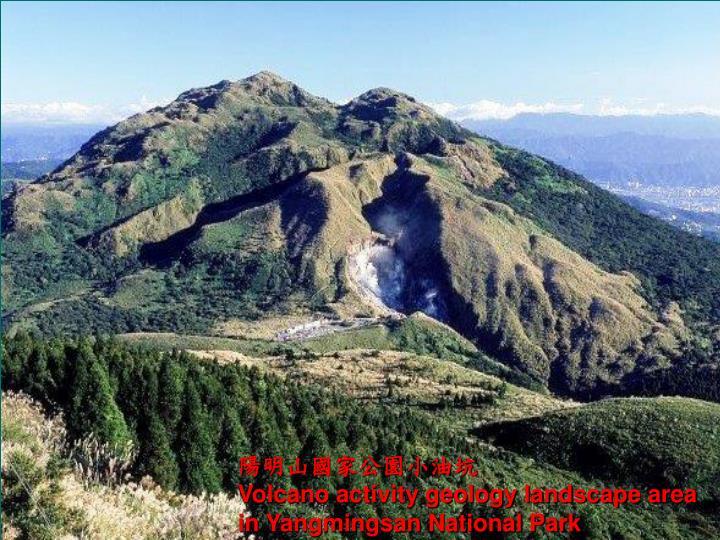 陽明山國家公園小油坑