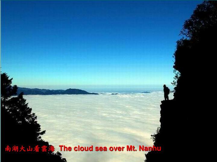 南湖大山看雲海