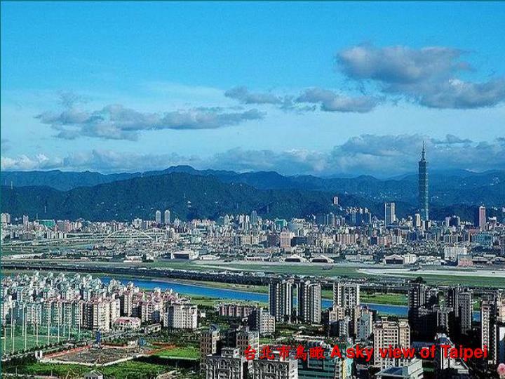 台北市鳥瞰