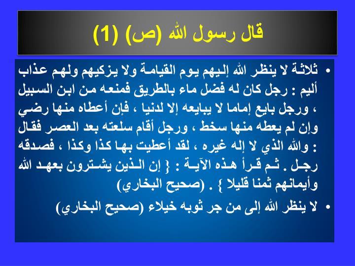 قال رسول الله (ص) (1)