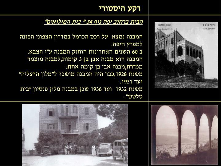 רקע היסטורי