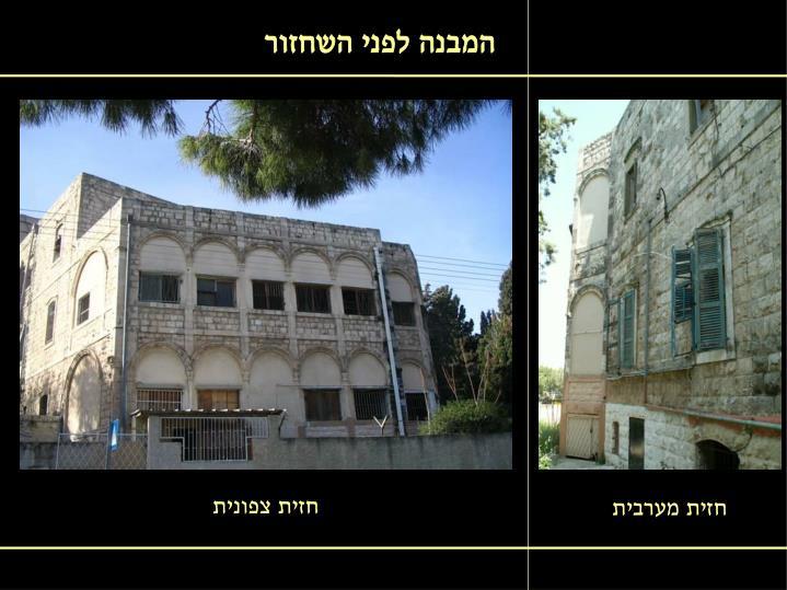 המבנה לפני השחזור