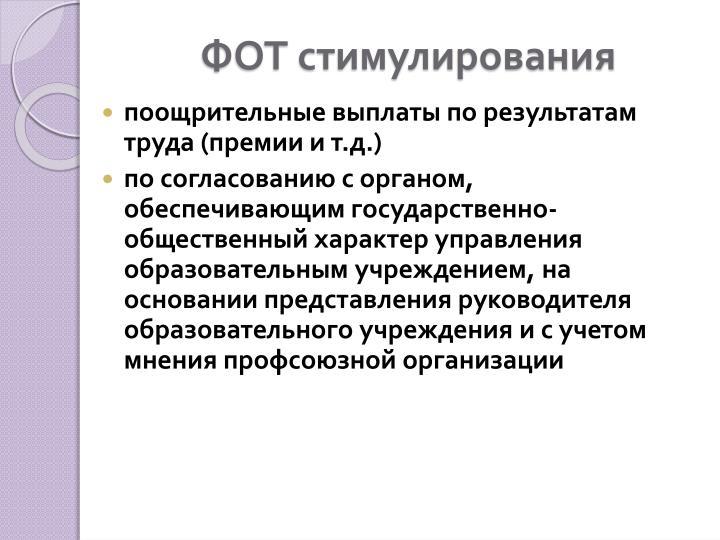 ФОТ стимулирования