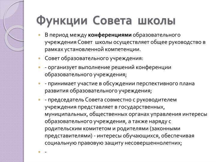 Функции  Совета  школы