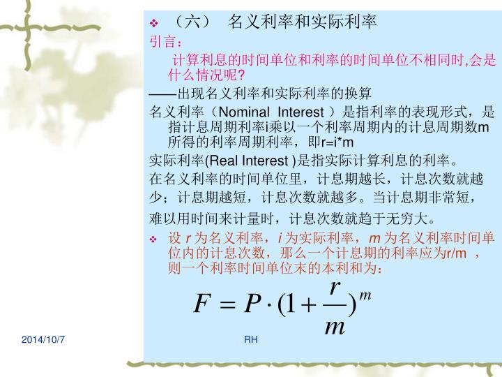 (六)  名义利率和实际利率