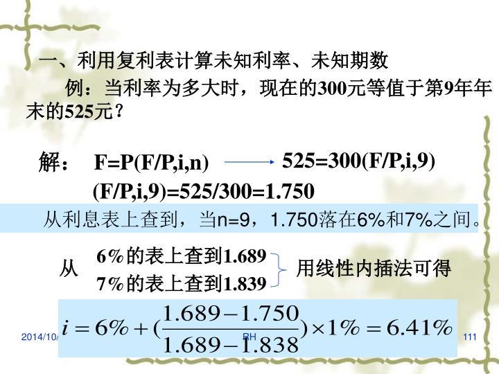 一、利用复利表计算未知利率、未知期数