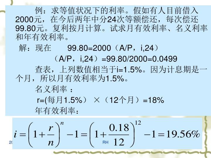 例:求等值状况下的利率。假如有人目前借入