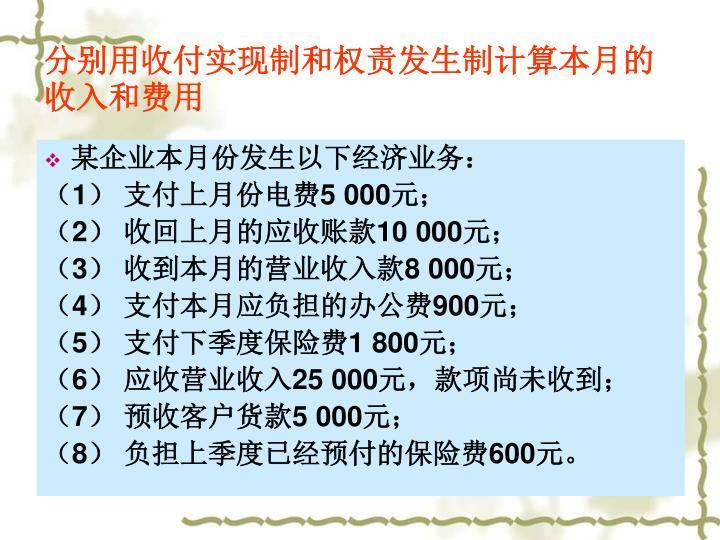 分别用收付实现制和权责发生制计算本月的收入和费用