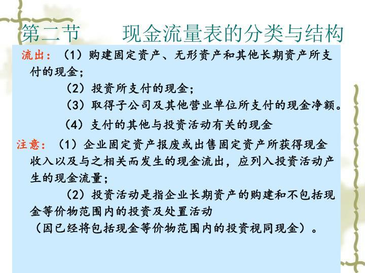 第二节    现金流量表的分类与结构