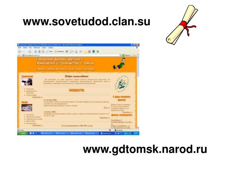 www.sovetudod.clan.su
