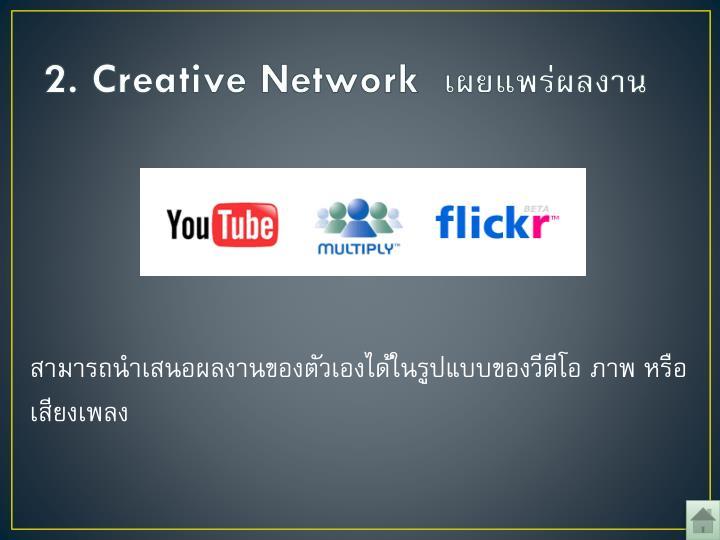 2. Creative Network