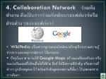 4 collaboration network