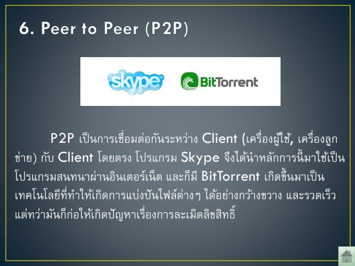 6. Peer to Peer (P2P)
