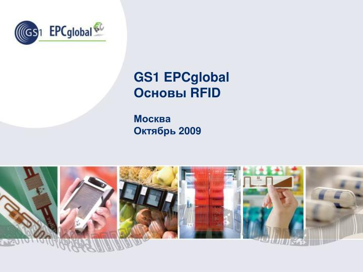 gs1 epcglobal rfid 2009