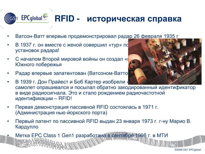 RFID -
