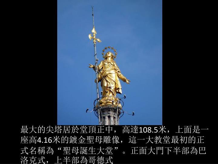 最大的尖塔居於堂頂正中,高達